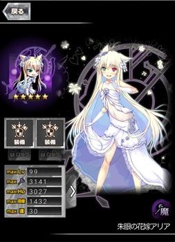 朱眼の花嫁アリア